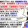日本経済新聞、叱られる