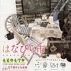 "<span itemprop=""headline"">4/6(土)~7(日) はなびら市中止!</span>"