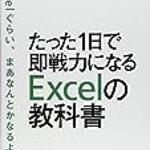【保存版】Excelでやっておくべき設定&覚えておくべきショートカットキー