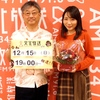"""GS特集"" オールリクエスト大会 第3弾!(2019年12月15日放送)"