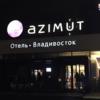 【冬に利用しました】ウラジオストクのアジムットホテルのメリットデメリット