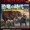 雑誌「ニュートン」の別冊から僕が好きなおすすめの3冊をご紹介します