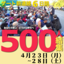 辺野古ゲート前500人行動~基地建設止める奇跡の一週間
