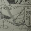 【漫画感想】怪物王女ナイトメア 第7話「不詳王女」
