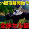 【switch版ドラゴンボールZカカロット攻略#15】17号18号を吸収し完全体セル誕生⁉セルゲーム開催を宣言!【戦慄の人造人間編】