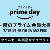 Amazonにて年に1度のAmazon Primeデイ2019年7月15・16日