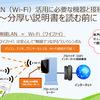 無線LAN(Wi-Fi)活用に必要な機器と接続方法 ~分厚い説明書を読む前に