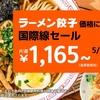 ジェットスターが「ラーメン餃子価格に挑戦!国際線セール」