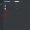 Discord 画面共有のやり方