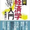 【読書415】たった1つの図でわかる! 図解経済学入門