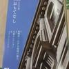 それにしても暑い川越だ。川越 米屋 小江戸市場カネヒロは五ツ星お米マイスターのいる米屋