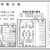 株式会社バーガーキング・ジャパンホールディングス 第13期決算公告 / 減少公告