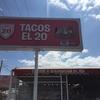 TACOS EL 20-メキシコレオン南部の美味しいタコス屋さん