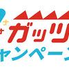 7(なつ)ガッツリキャンペーン