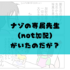 ナゾの専属先生問題が解決!?