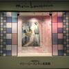 東京・永田町に在るマリー・ローランサン美術館へ行ってきました。
