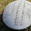 万葉歌碑を訪ねて(その363、364,365)―東京都 めぐろ区民キャンパス(1,2,3)―