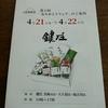 4月22日(土)鍵庄貴崎本店さんにてパン販売