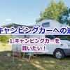 【キャンピングカーへの道】キャンピングカーを買いたい!
