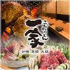 【オススメ5店】千葉・稲毛(千葉)にある炉端焼きが人気のお店
