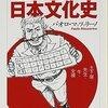 誰も調べなかった日本文化史読了