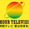 24時間テレビへの批判に対する批判。