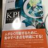 「人と組織を効果的に動かす『KPIマネジメント』」  楠本 和矢