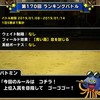 level.1281【青い霧】第170回闘技場ランキングバトル初日・マデュラーシャが使いこなせないの巻