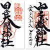 中之嶽神社の御朱印(群馬・下仁田町)〜拝殿までの手強い石段を見上げて尻込み