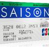 【クレジットカード申込みキャンセル】過去にキャンセルした案件は再申込みでポイント付与対象になるのか?