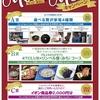 【7/6*7/13】イオンブレッドセレクション More Moreキャンペーン【レシ/はがき*web】