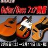 ギター・ベースフェア開催企画 カウントダウンブログVol.1