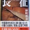 野町和嘉「長征」(講談社文庫)
