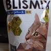 今日の黒猫モモ&白黒猫ナナの動画ー703
