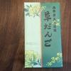 西新井大師名物草団子 中田屋、清水屋、そして知られざる田口屋の草団子を52個食べくらべ