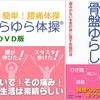 腰痛改善!腰痛体操『骨盤ゆらゆら体操』DVD&書籍のお得セット