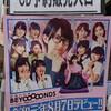 初ライブハウスでの予約イベ(だったんやっけ?) BEYOOOOONDSメジャーデビュー記念イベント@川崎クラブチッタ