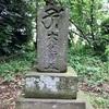 泉区のサバ神社に伝わる 遊行聖・木食観正上人石塔(横浜市泉区)