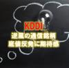 KDDIなど関連銘柄に楽天から資金移動?