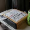 年末旅行・12/29