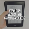 【Kindle(キンドル)月替わりセール】2月のオススメ本を紹介!
