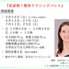 『美姿勢!簡単クラシックバレエ』今週土曜日と6月13&27日に開講します♪