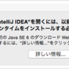 IntelliJ IDEAが動いた