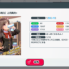 20180109 【スクメロ】舞いコレ終了と公式生放送