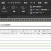 【奨学金全額返還免除申請書の書き方】日本学生支援機構奨学金返還 特に優れた業績による返還免除の書き方〜