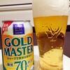 ローソンセレクトの第3のビールGOLD MASTER糖質70%オフを飲んでみた感想