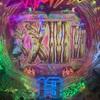 (パチンコ)エヴァ超暴走 1/199 上振れ炸裂「カヲル保留」「次回予告5回」「金カットイン」「アダムスの器リーチ」「13テンパイ」「虹色ボタン」