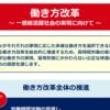 【働き方改革関連法案】リーフレット