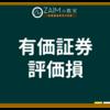 ZAIM用語集 ➤有価証券評価損
