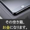 【ゴミが金に!?】Apple製品の凄さは空き箱にも!!